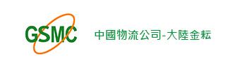 中國物流公司-大陸金耘